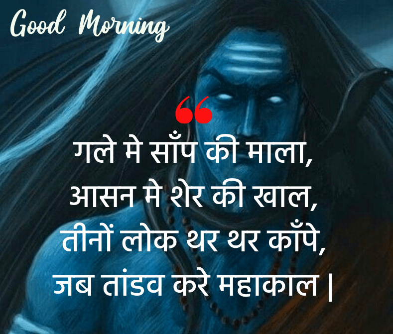 Mahadev Hindi Quote Good Morning Picture
