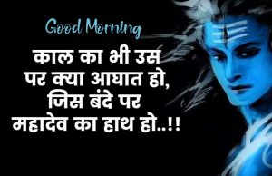 Mahadev Quotes Good Morning Image