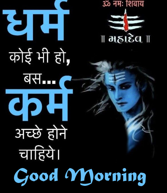 Om Namah Shivaya Quotes Good Morning Image