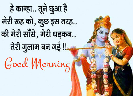 Radha Krishna Good Morning Quotes Image