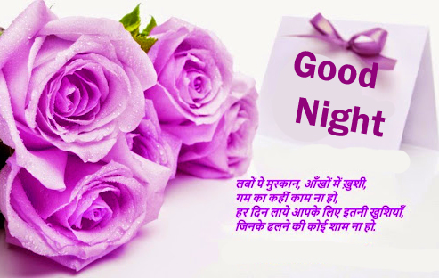 Roses with Good Night Message in Hindi
