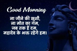 Shiv Ji Quotes Good Morning Image