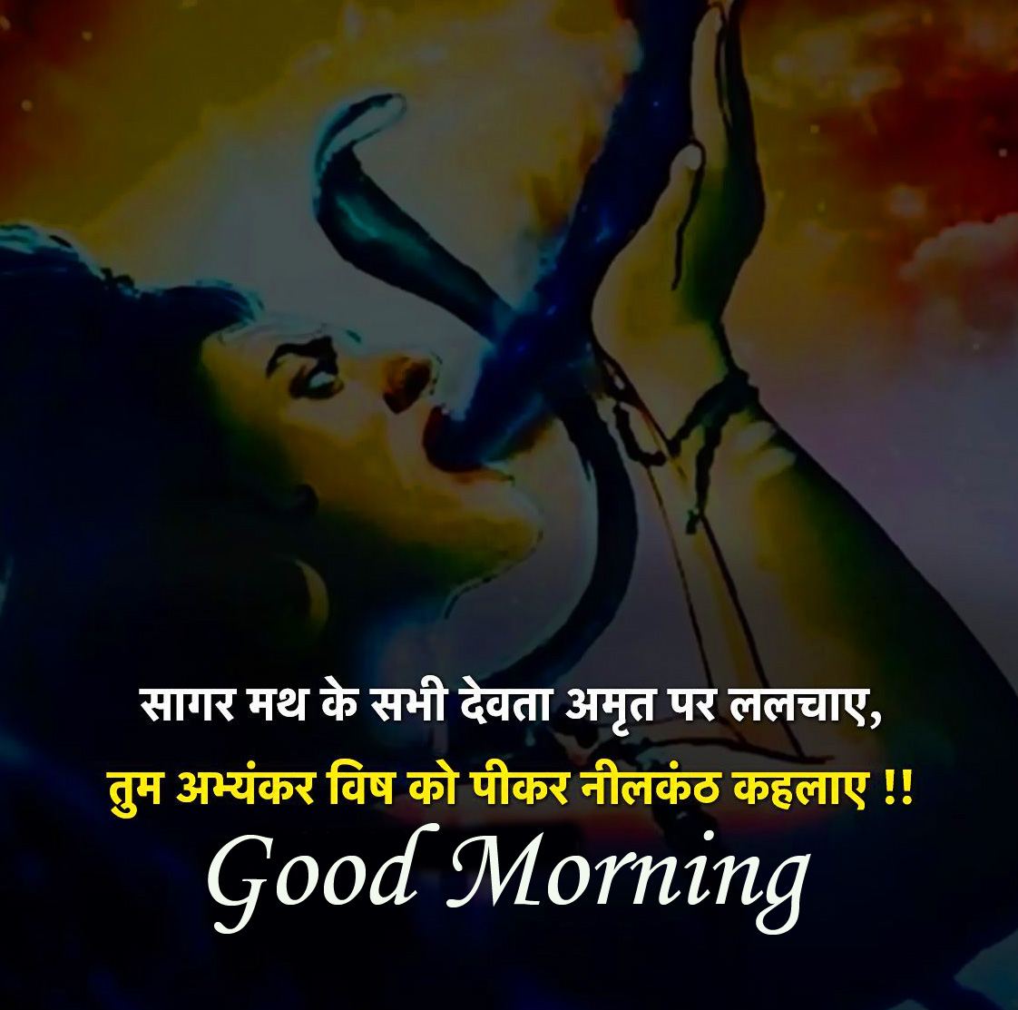 Shiv Shayari Good Morning Pic