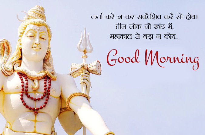 Shiva God Quotes Image with Good Morning Wish