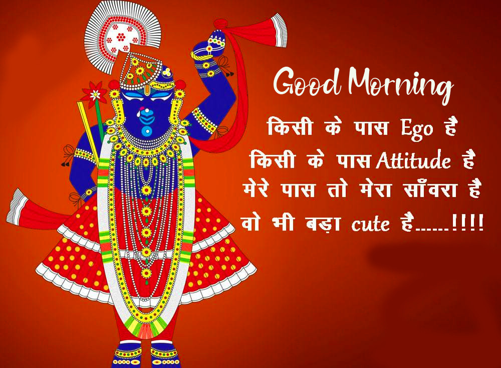 Shree Krishna God Quote Good Morning Picture