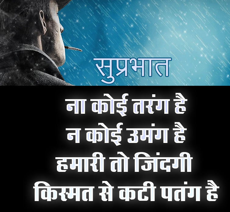 Suprabhat with Kismat and Life Shayari Picture