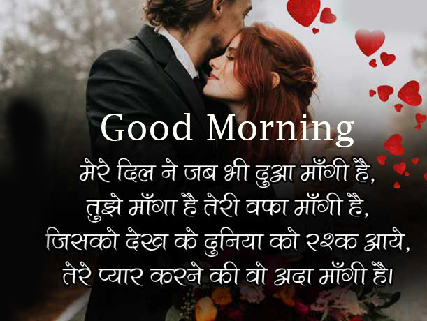 Good Morning Romanti Hindi Shayari Picture