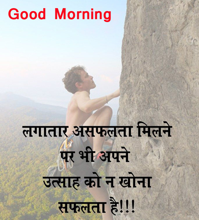Good Morning Success Hindi Quote Picture