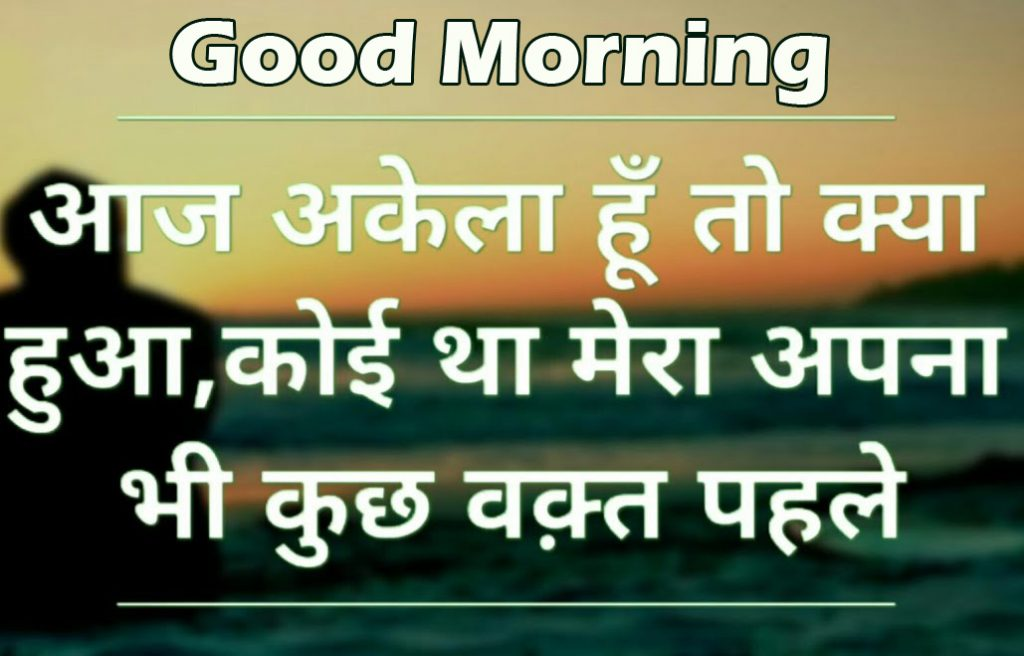 37+ Good Morning Images in Hindi