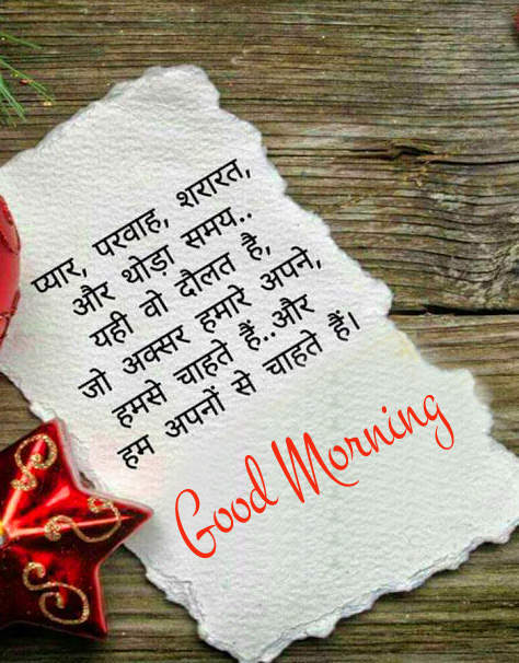 HD Hindi Good Morning Image