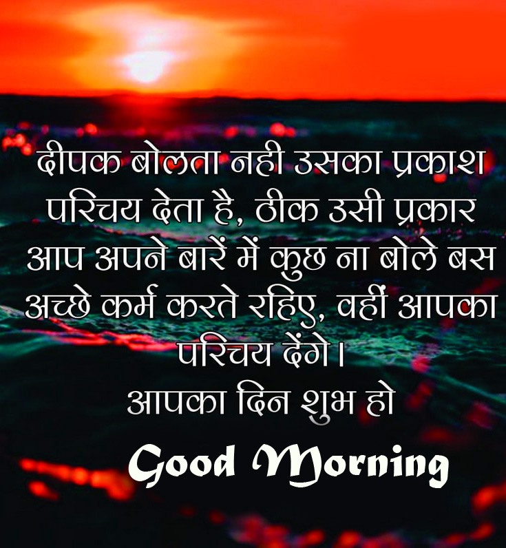 HD Inspirational Hindi Quote Good Morning Picture