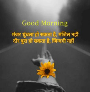 HD Latest Hindi Quote Good Morning Image