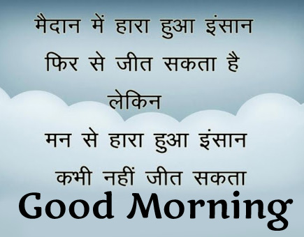 Hindi Quote Beautiful Good Morning Image