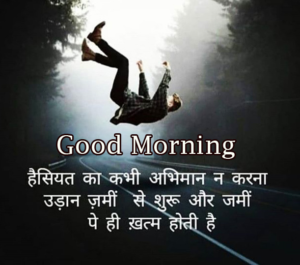 Hindi Quote Good Morning Pic
