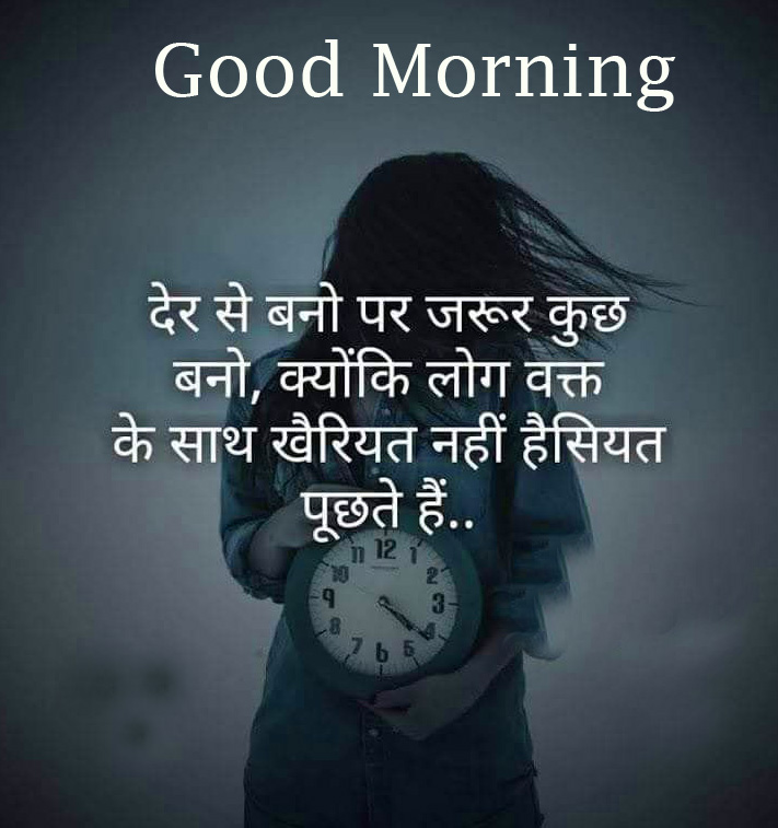 Hindi Quote Good Morning Wallpaper Full HD