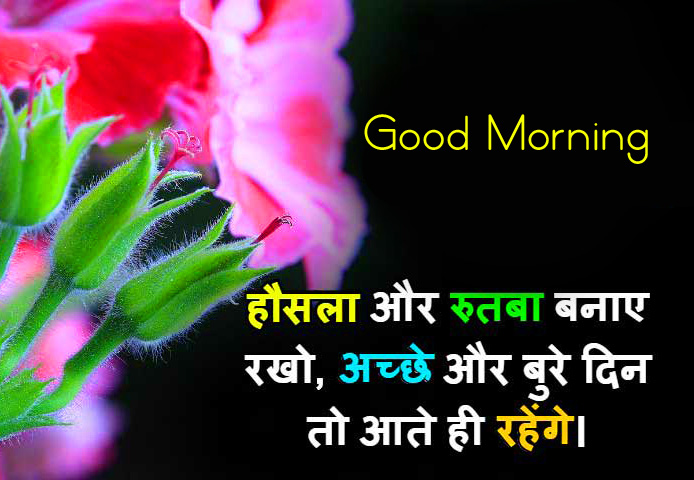 Hindi Quote Good Morning Wishes Image