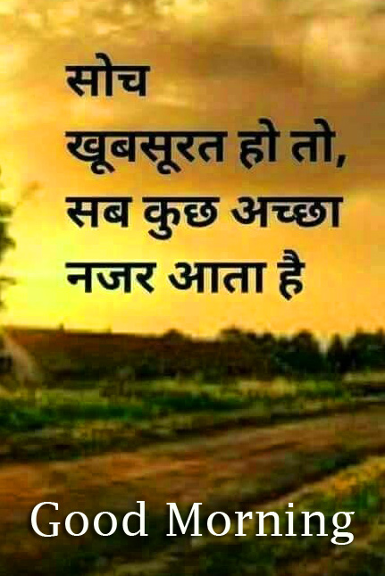 Latest Hindi Message Good Morning Image