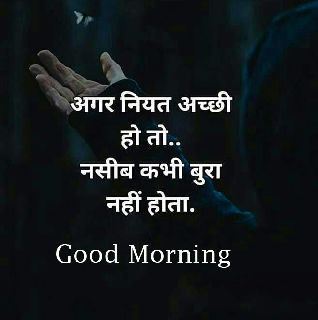 Latest Hindi Quote Good Morning Image