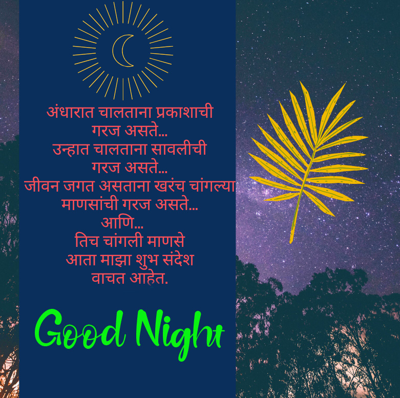 Latest and Lovely Marathi Good Night Quote Picture