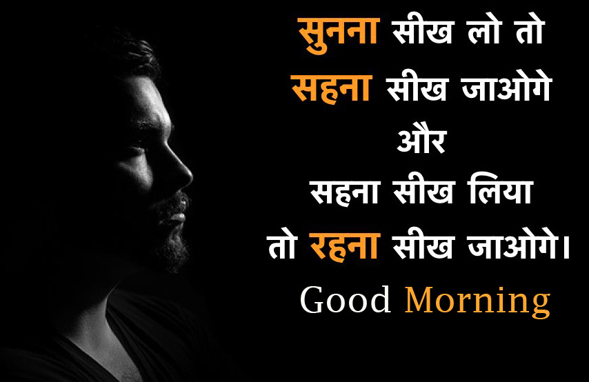 Life Beautiful Hindi Quote Good Morning Pic
