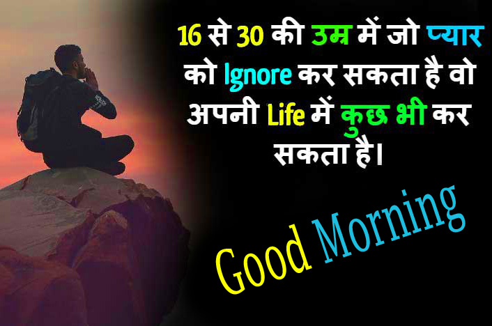 Life Successful Quote Hindi Good Morning Image