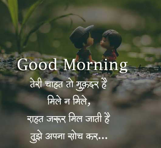 Love Hindi Quote Good Morning Pic
