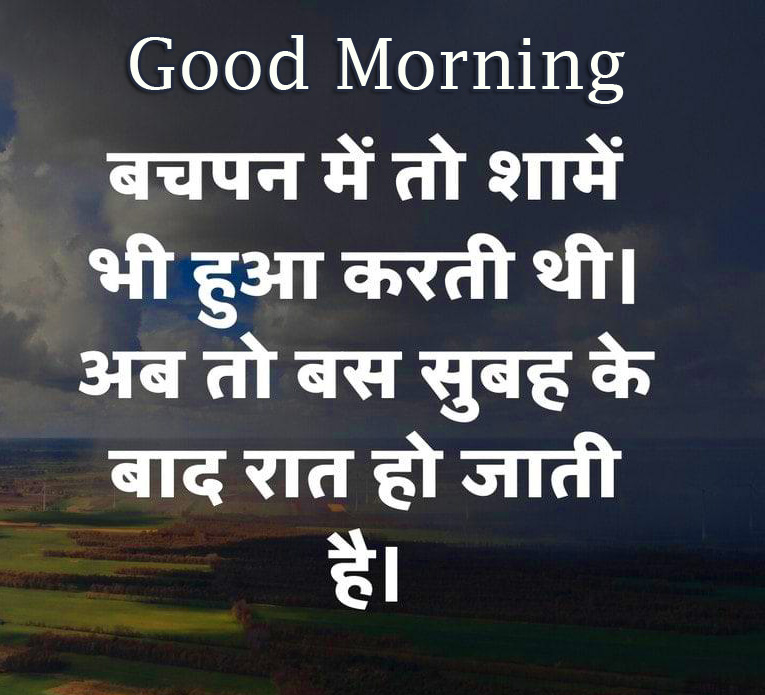 Sad Hindi Shayari Good Morning Image
