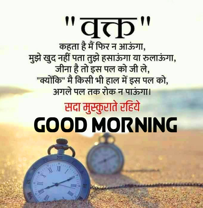 Time Quote Good Morning Picture HD