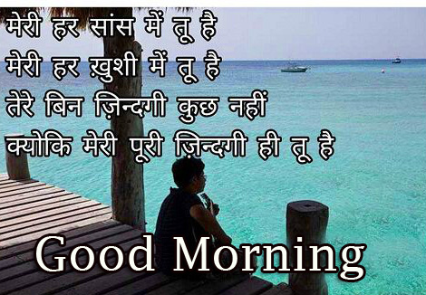 Unique Hindi Quote Good Morning Image