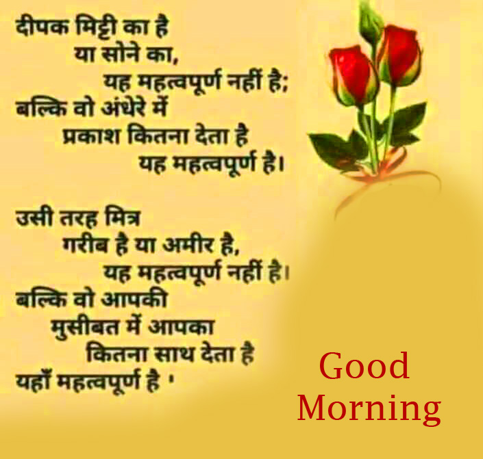Wonderful Hindi Quote Good Morning Photo